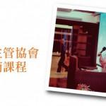 中華人事主管協會心理諮商課程