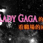從Lady Gaga的舞台魅力看職場的成功心理策略