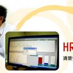 HRV情緒儀2