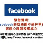 緊急聲明:Facebook 的粉絲團不是林萃芬諮商心理師授權成立