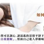 林萃芬諮商心理師分享如何睡個好眠