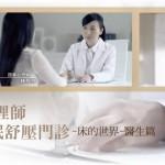 林萃芬諮商心理師的睡眠舒壓門診 ~~床的世界廣告