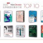 「2020 上半年 VidaOrange 社群最愛好書排行榜 TOP 10」